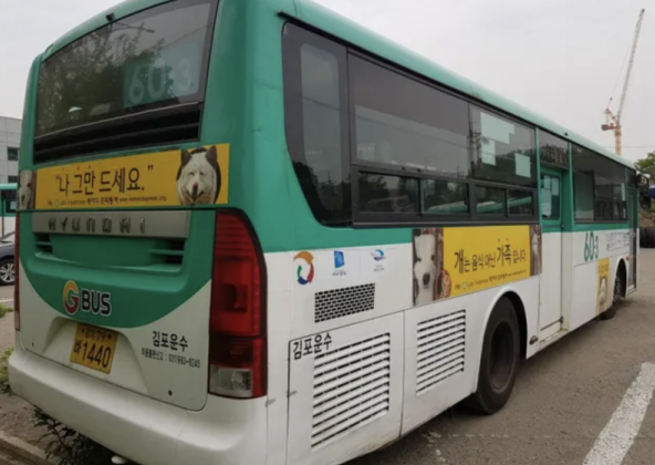 lady freethinker korea dog meat bus ad